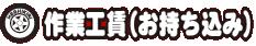 menu-sagyou